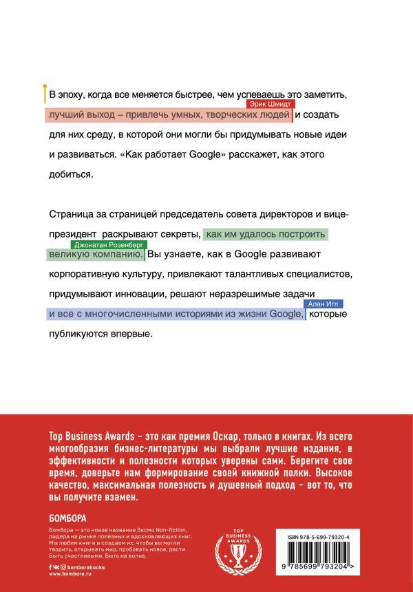 Как работает Google - страница 12