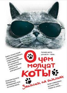 Обложка О чем молчат коты. Записки на опилках