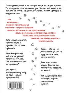 Обложка сзади О чем молчат коты. Записки на опилках