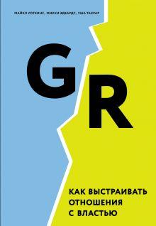 Обложка GR. Как выстраивать отношения с властью М. Уоткинс, М. Эдвардс, У. Такрар