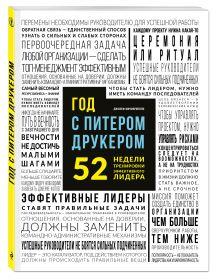 Мачиариелло Д. - Год с Питером Друкером: 52 недели тренировки эффективного руководителя обложка книги