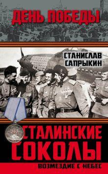 Сапрыкин С.Р. - Сталинские соколы. Возмездие с небес обложка книги