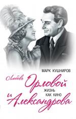 Любовь Орловой и Александрова. Жизнь как кино обложка книги