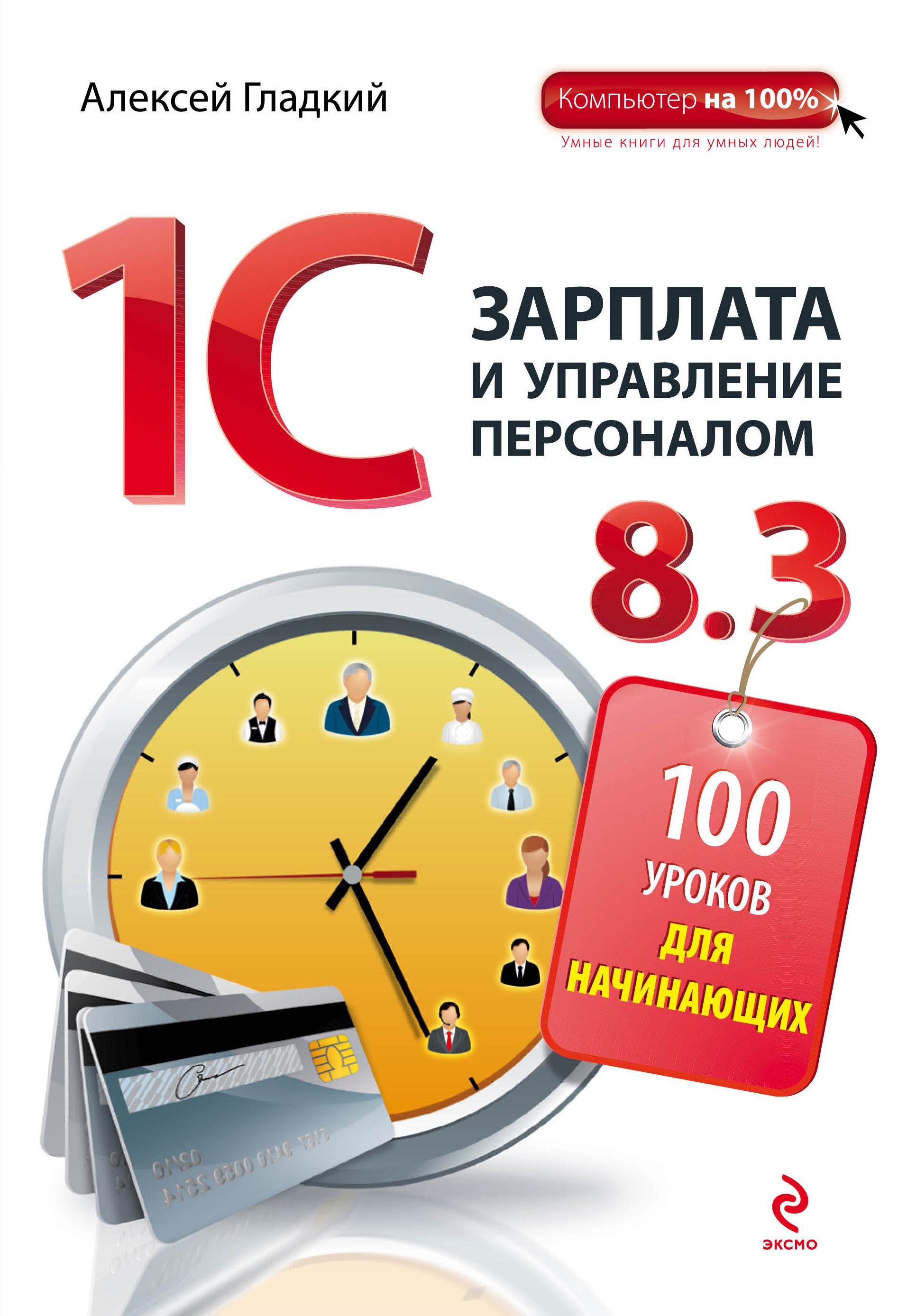 1С Зарплата и управление персоналом 8.3. 100 уроков для начинающих от book24.ru