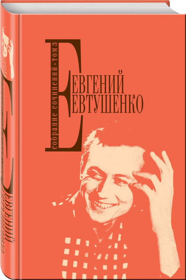 Собрание сочинений. Т. 3 Евтушенко Е.А.