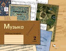 Музыка. 2 класс. Рабочая тетрадь обложка книги