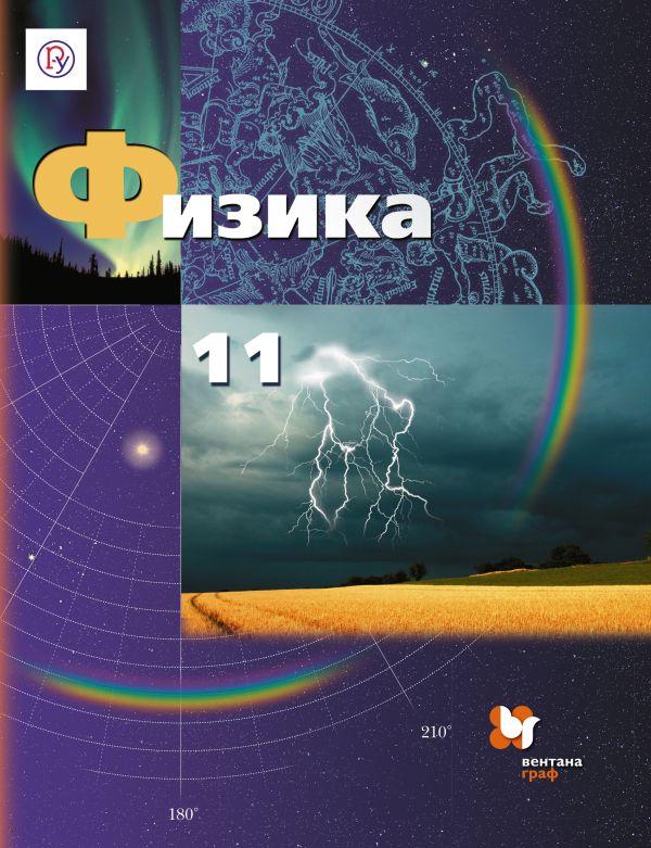 Физика. Базовый и углубленный уровни. 11 класс. Учебник ГрачевА.В., ПогожевВ.А., СалецкийА.М., БоковП.Ю.