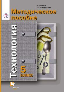 СиницаН.В., СамородскийП.С. - Технология. 5класс. Методическое пособие обложка книги