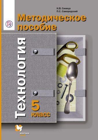 Технология. 5класс. Методическое пособие СиницаН.В., СамородскийП.С.