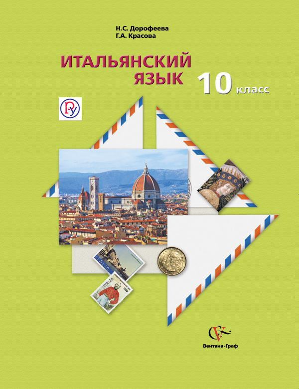 Итальянский язык. Второй иностранный язык. Базовый уровень. 10кл. Учебник с аудиоприложением. Изд.1