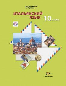 Итальянский язык. Второй иностранный язык. Базовый уровень. 10кл. Учебник с аудиоприложением