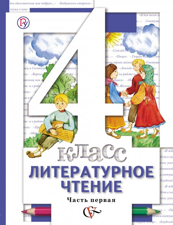 Литературное чтение. В 3 частях. 4кл. Учебник. Изд.2