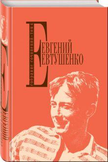 Евтушенко Е.А. - Собрание сочинений. Т. 4 обложка книги