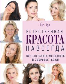 Естественная красота навсегда. Как сохранить молодость и здоровье кожи (комплект) (KRASOTA. Бестселлер) обложка книги