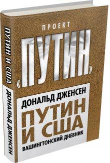 Дженсен Д. - Путин и США. Вашингтонский дневник обложка книги