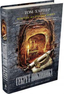Секрет покойника обложка книги