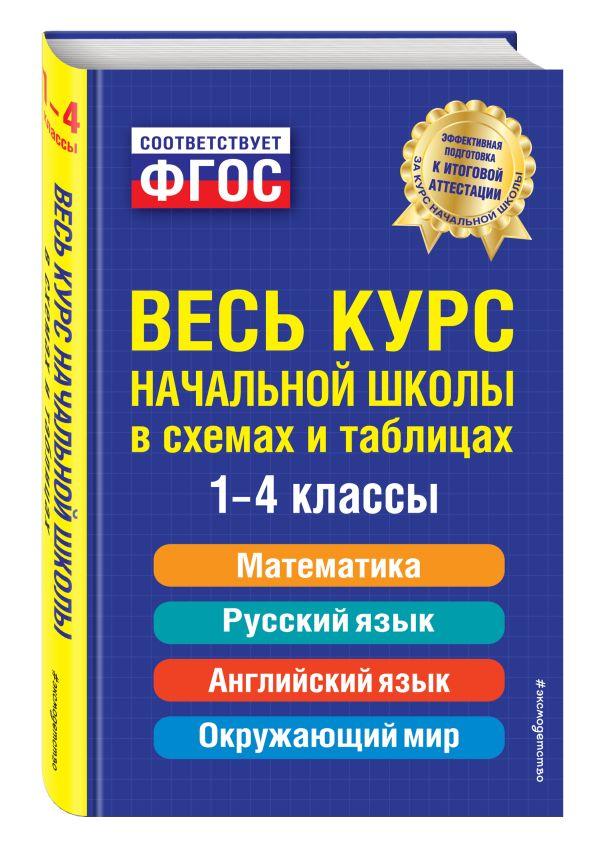 Весь курс начальной школы: в схемах и таблицах Безкоровайная Е.В., Берестова Е.В., Вакуленко Н.Л.