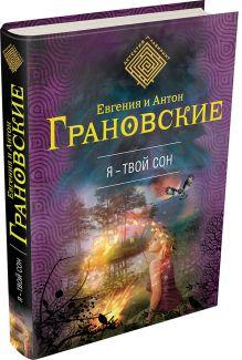 Грановская Е., Грановский А. - Я - твой сон обложка книги