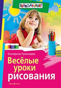 Веселые уроки рисования Румянцева Екатерина Анатольевн
