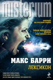 Обложка Лексикон Макс Барри