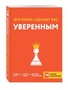 Хибберд Д., Асмар Д. - Эта книга сделает вас уверенным обложка книги