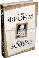 Фромм Э., Бовуар С. де - Все оттенки порока' обложка книги