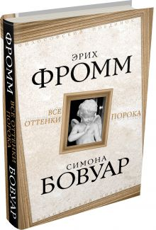 Фромм Э., Бовуар С. де - Все оттенки порока обложка книги
