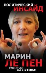 Ле Пен М. - Равняться на Путина! обложка книги