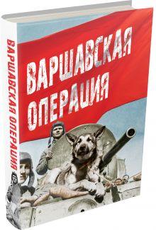 - Варшавская операция обложка книги
