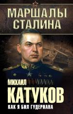Катуков М.Е. - Как я бил Гудериана обложка книги
