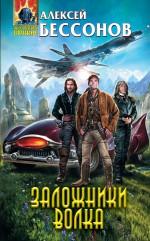 Бессонов А. - Заложники Волка обложка книги