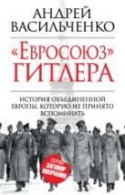Васильченко А.В. - «Евросоюз» Гитлера' обложка книги