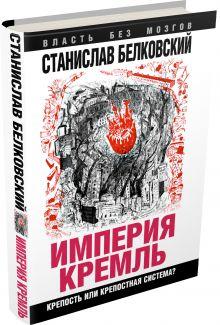 Белковский С.А. - «Империя Кремль». Крепость или крепостная система? обложка книги