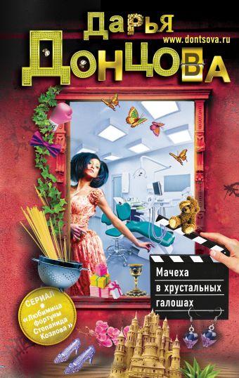 Мачеха в хрустальных галошах Донцова Д.А.