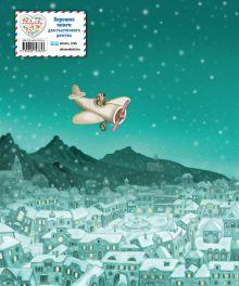 Обложка сзади Путешествие Голубой Стрелы (ил. И. Панкова) Джанни Родари