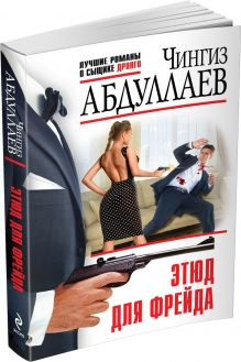 Абдуллаев Ч.А. - Этюд для Фрейда обложка книги
