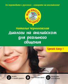 Черниховская Н.О. - Диалоги на английском для реального общения + CD обложка книги