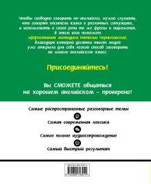 Обложка сзади Диалоги на английском для реального общения + CD Н.О. Черниховская
