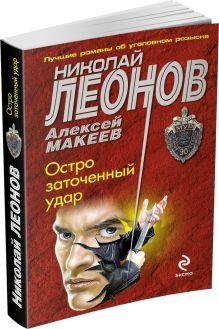 Леонов Н.И., Макеев А.В. - Остро заточенный удар обложка книги