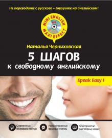 Черниховская Н.О. - 5 шагов к свободному английскому + CD обложка книги