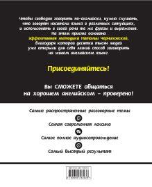 Обложка сзади 5 шагов к свободному английскому + CD Н.О. Черниховская