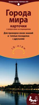 Доренберг С. - Города мира. IQ-игры на карточках' обложка книги