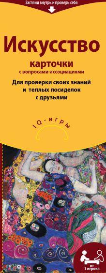 Фирк А. - Искусство.IQ-игры на карточках обложка книги