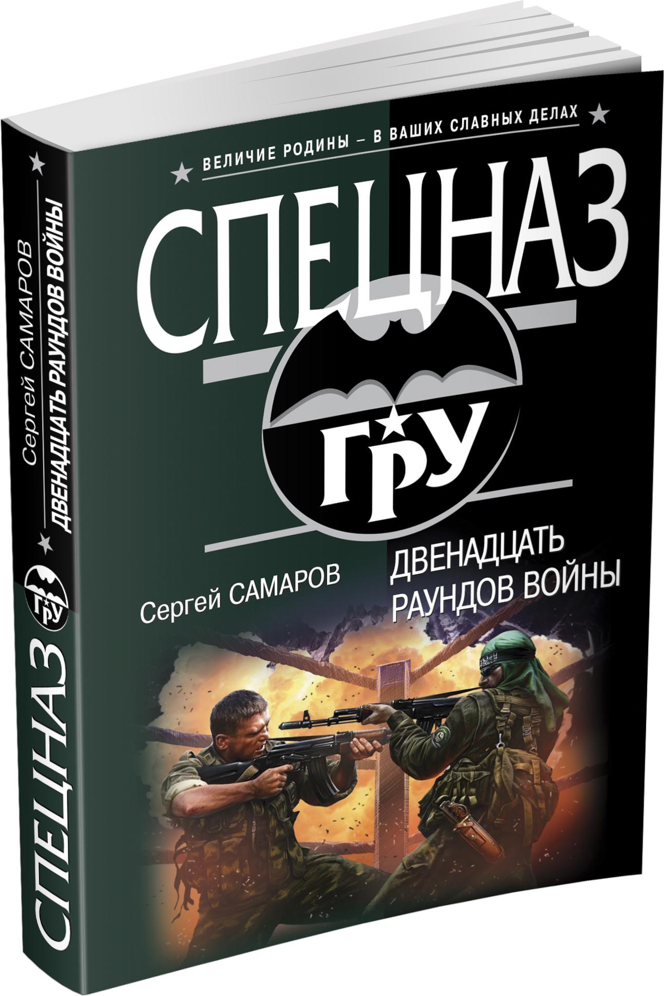 Подробнее о Самаров С.В. Двенадцать раундов войны степанов в бьют часы двенадцать раз