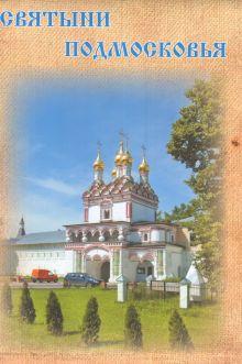 - Святыни Подмосковья обложка книги