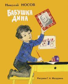 Носов Н.Н. - Бабушка Дина обложка книги