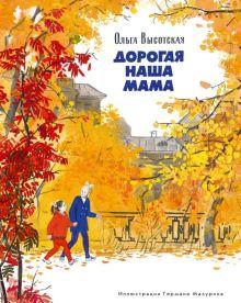 Высотская О.И. - Дорогая наша мама обложка книги