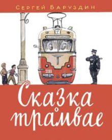 Баруздин С.А. - Сказка о трамвае обложка книги