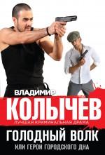 Колычев В.Г. - Голодный волк, или Герои городского дна обложка книги