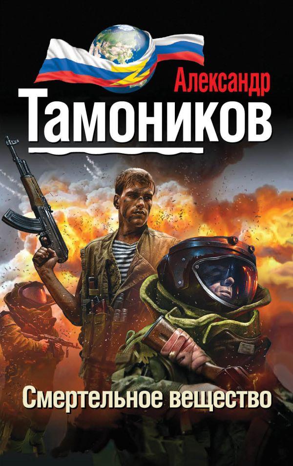 Смертельное вещество Тамоников А.А.